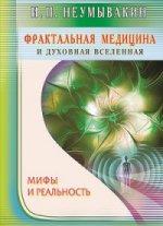 Диля. Фрактальная медицина и духовная вселенная. Мифы и реальность (+16)