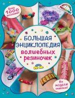 Антонина Елисеева. Большая энциклопедия волшебных резиночек 150x196
