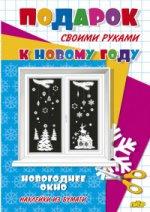 (К новому году) Новогоднее окно