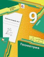 Геометрия. 9 класс. Рабочая тетрадь №2. ФГОС