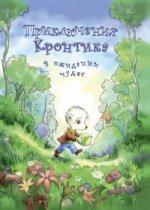Приключения Кронтика. В ожидании чудес. Книга для работы взрослых с детьми