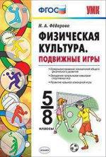 УМК Физическая культура. Подвижные игры 5-8кл