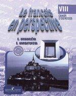 Le francais en perspective 8: Cahier d`activites / Французский язык. 8 класс. Рабочая тетрадь