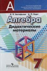 Алгебра 7кл [Дидакт. матер.] к уч. Дорофеева