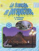 Французский язык. Французский в перспективе. 7 класс. Учебник. ФГОС