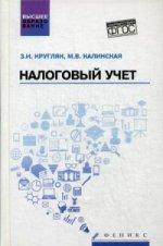Зинаида Ивановна Кругляк. Налоговый учет. Учебное пособие