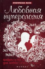 Любовная нумерология: цифры и числа для любви
