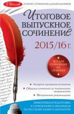fb2 Сочинения