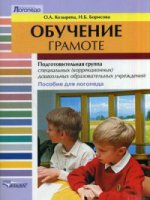 Обучение грамоте: подготовит. гр. спец(корр) дошк