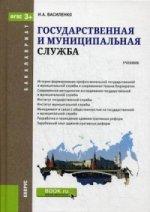 Государственная и муниципальная служба. Учебник. Гриф УМО МО РФ