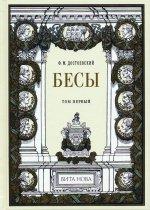 Бесы. В 2 томах (подарочное издание)