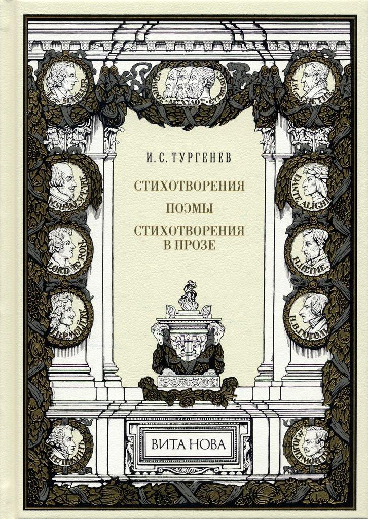 И. С. Тургенев. Стихотворения. Поэмы. Стихотворения в прозе