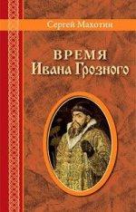 Время Ивана Грозного