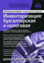 Инвентаризация: бухгалтерская и налоговая (изд.10)