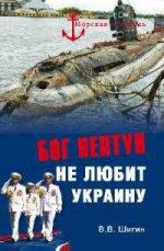Владимир Виленович Шигин. МЛ Бог Нептун не любит Украину (12+)