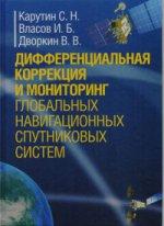 Дифференциальная коррекция и мониторинг глобальных навигационных спутникаовых систем