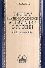 Наталия Юрьевна Сухова. Система научно-богословской аттестации