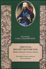 Святитель Филарет Московский. Богословский синтез эпохи. Историко-богословское исследование