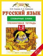 Русский язык 1-2кл [Словарные слова.Трен.тетрадь]