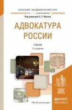 Адвокатура России. Учебник для академического бакалавриата
