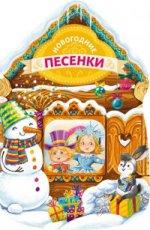 Новогодние песенки (новогодний домик)