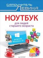 Александр Левин. Ноутбук для людей старшего возраста. Включая Windows 10