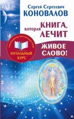 Сергей Сергеевич Коновалов. Книга,которая лечит. Живое Слово!