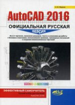 AutoCAD 2016: официальная русская версия