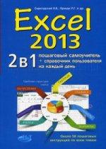 Excel 2013. 2 в 1. Пошаг. самоучитель + справочник