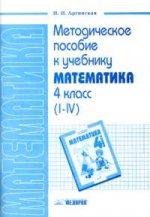 Аргинская 4 кл. Математика. Метод. рекоменд. (Дом Федорова) ст.50