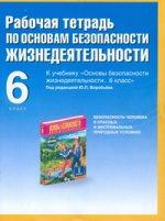 Воробьев ОБЖ 6 кл. Раб.тетрадь ФГОС (АСТ)