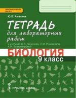Биология 9кл [Тетр.для лаб.раб.]