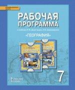 Болотникова География 7кл.Рабочая программа ФГОС (РС)