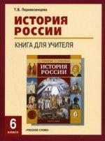 Перевезенцев. История России. 6 класс Книга для учителя (РС)