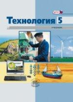 Технология 5кл [Учебник] город. школы, мальчики