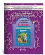 Андрюшечкин 8 кл. Физика Самостоятельные и контрольные работы. (ФГОС)