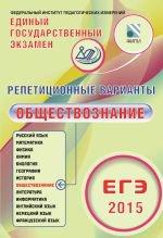 ЕГЭ-2015 Обществознание. Репетиционные варианты 12 вариантов (Интеллект-Центр)
