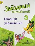 Английский язык. 3 класс. Сборник упражнений