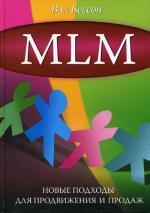 MLM: новые подходы для продвижения и продаж