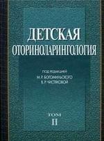 Детская оториноларингология. В 2 томах. Том 2