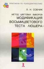 Метод цветовых выборов модификации восьмицветового теста Люшера