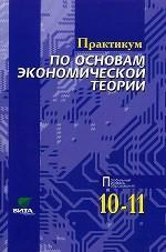 Практикум по основам экономической теории, 10-11 класс. 8-е издание