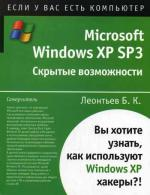Microsoft Windows XP SP3. Скрытые возможности. Леонтьев Б.К