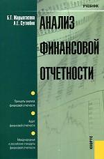 Анализ финансовой отчетности. Учебник