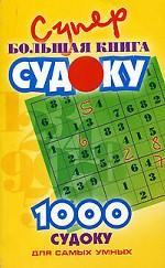 Супербольшая книга судоку 1000 судоку для самых умных