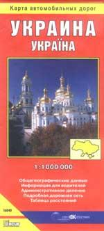 Украина. Карта автомобильных дорог