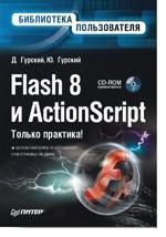 Flash 8 и ActionScript. Библиотека пользователя (+CD)
