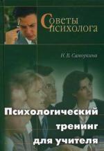 Психологический тренинг для учителя. 2-е издание
