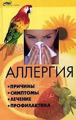 Аллергия. Причины, симптомы, лечение, профилактика