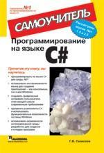 Программирование на языке C# 2005. Самоучитель. Си шарп